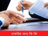 documents required for job interview in bd