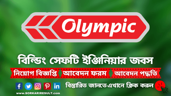 Building Safety Engineer Jobs- Olympic Industries Limited