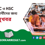 Good news for SSC and HSC candidates